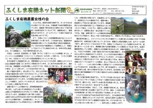 ふくしま有機ネット新聞Vol3_ページ_1