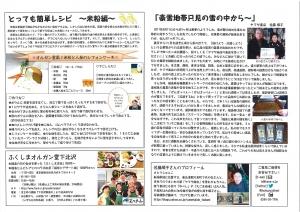 ふくしま有機ネット新聞Vol3_ページ_2