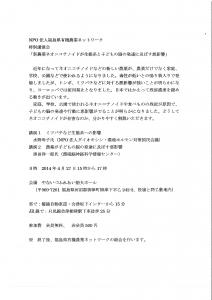 ネオニコチノイド講演会 (2)