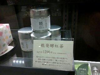 糀 発酵紅茶が出ました!