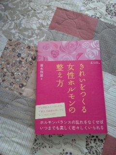 バラ美活の本