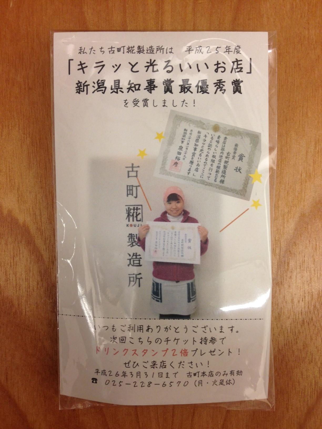 キラッとチケット(表)