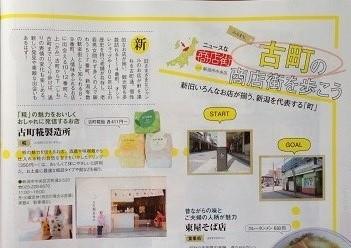 月刊niigata