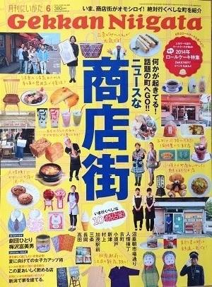 月刊niigata表紙
