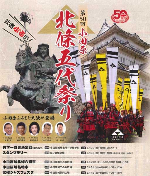 小田原北条五代祭り
