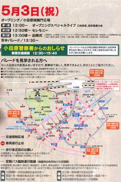 小田原北条五代祭り地図