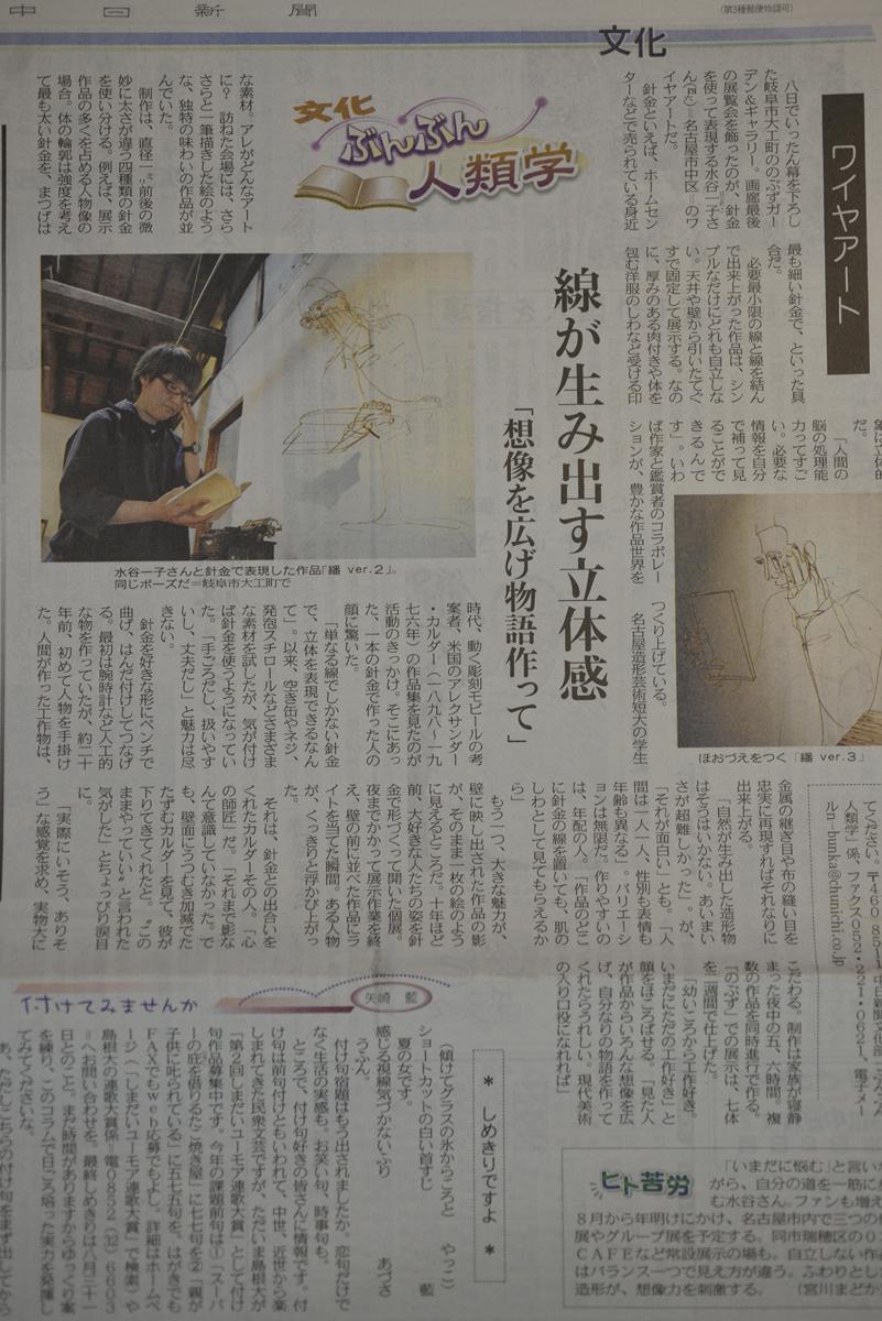 Hajimeko-3_20140619.jpg