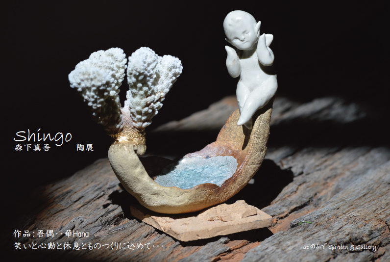 ShingoDM-1_20140402.jpg
