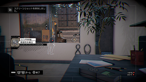 WATCH_DOGS™_20140731021639