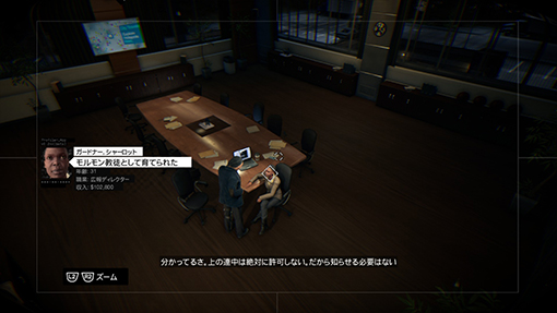 WATCH_DOGS™_20140731023856