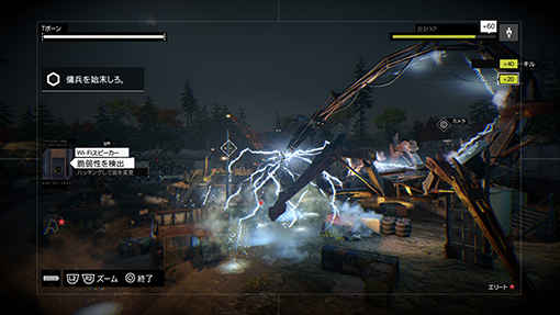 WATCH_DOGS™_20140731024347