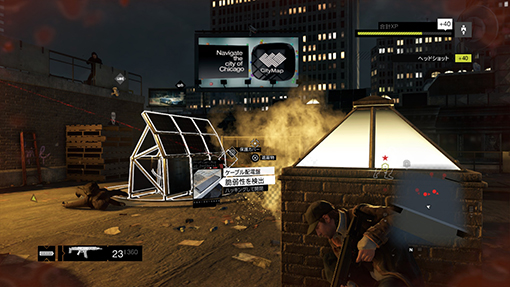WATCH_DOGS™_20140804012350