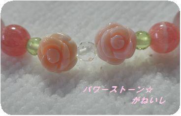 薔薇の部分