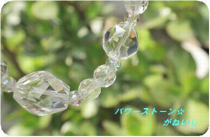 川の 水晶UP