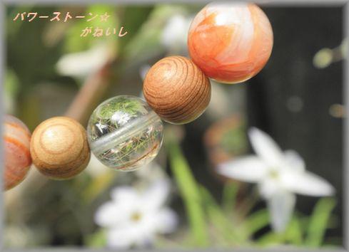 亜水晶UP