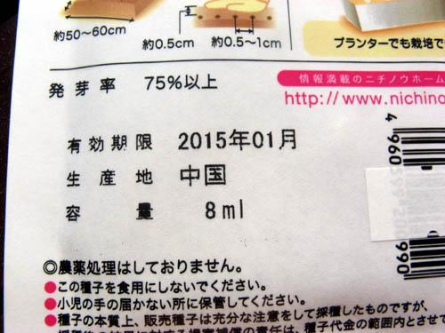 20140802-3.jpg