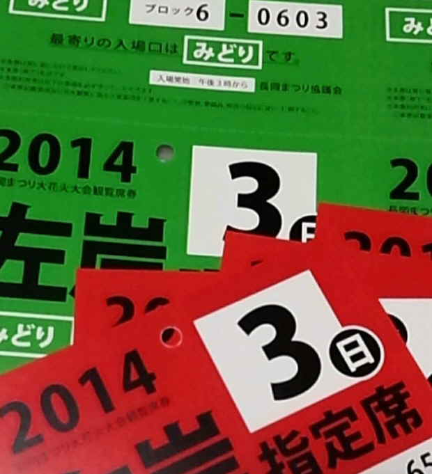 チケット2014