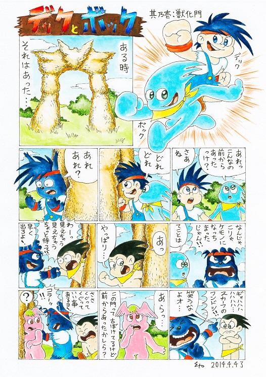 デックとボック 其乃壱:獣化門 2014.4.4