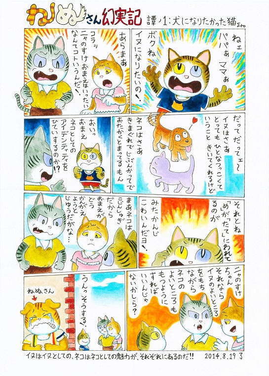 ねぬさん幻実記 譚ノ1:犬になりたかった猫 2014.8.19