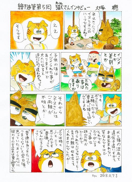 絵随筆第5回 ねぬさんインタビュー 2011/11/7