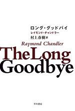 thelonggoodbye_1_2.jpg