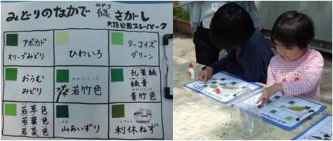 大垣公園・緑の答え合わせ