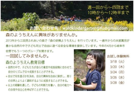 morinoyousei-sano1.jpg