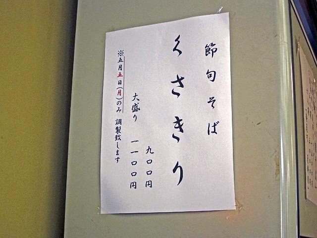 140505matsuya02.jpg