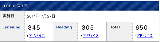 toeic140727.png