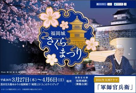 福岡城さくら祭り[公式]