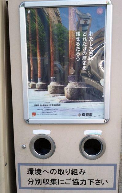 236-kyoto3.jpg