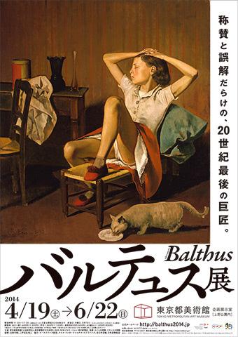 balthus2014