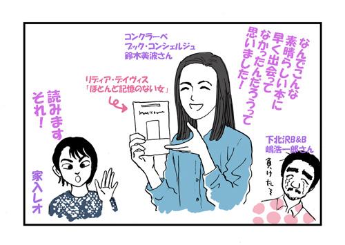 harajuku1