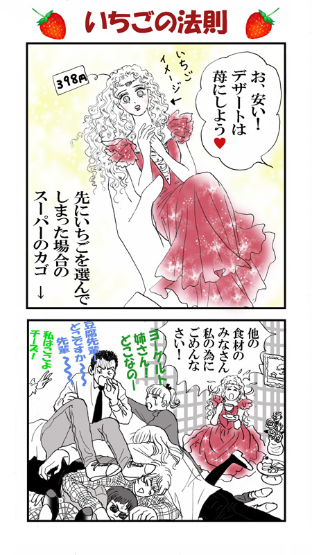 ichigochan