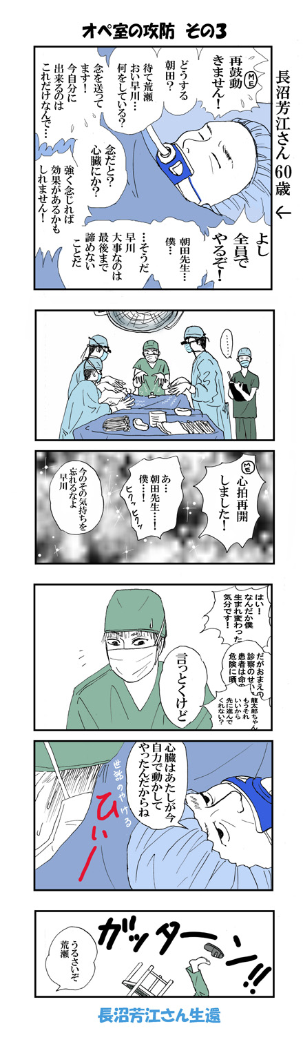 iryu4-5-sono3