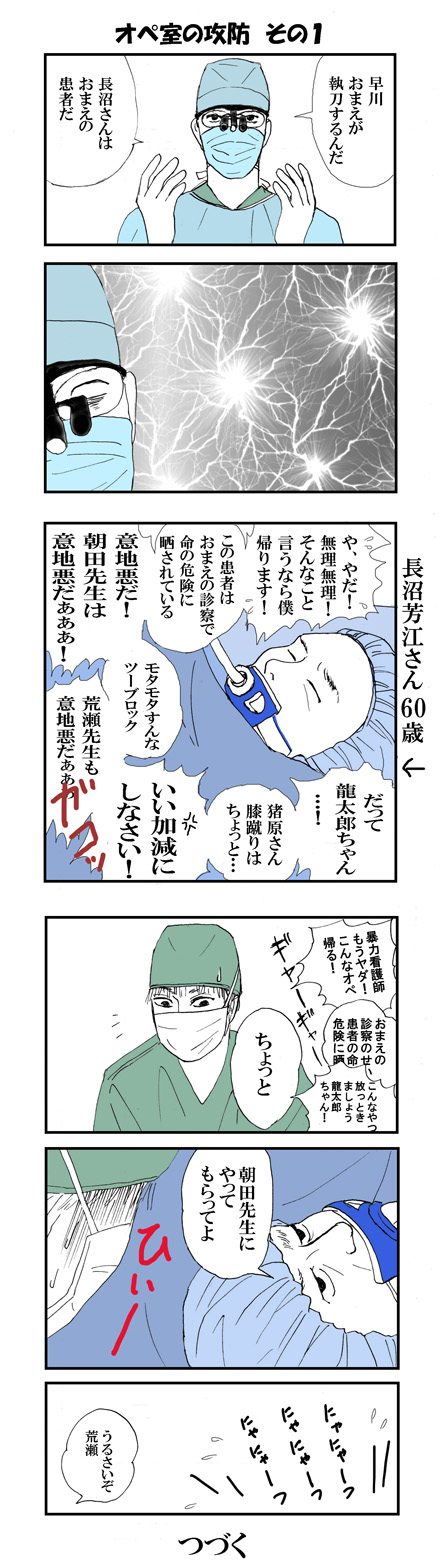 iryu4-5-sono1