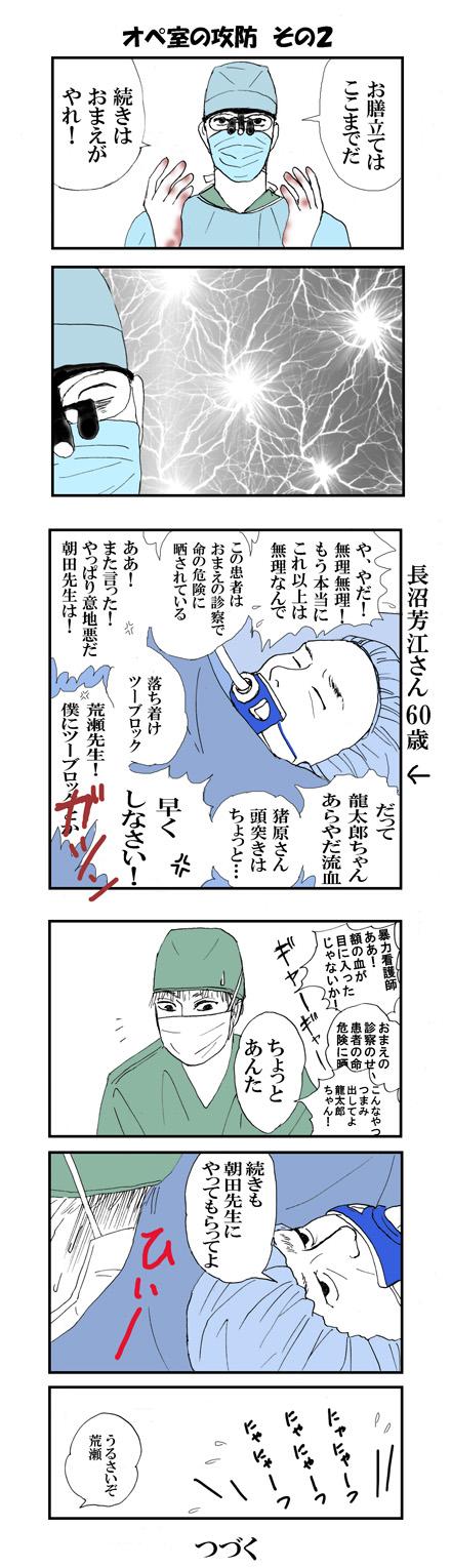 iryu4-5-sono2