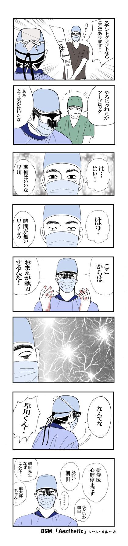iryu4-6