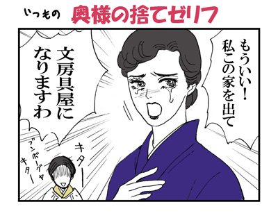 ouchiomake