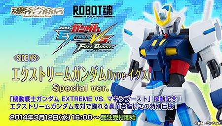 ROBOT魂 エクストリームガンダム(type-イクス) Special ver. b