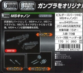 ビルダーズパーツHD MSキャノン01の商品説明画像01