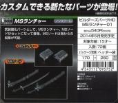 ビルダーズパーツHD MSランチャー01の商品説明画像
