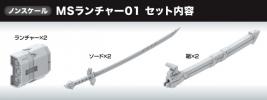 ビルダーズパーツHD MSランチャー01 01