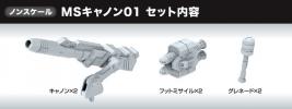 ビルダーズパーツHD MSキャノン01 01