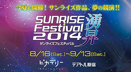 サンライズフェスティバル2014 湧昇 公式サイト