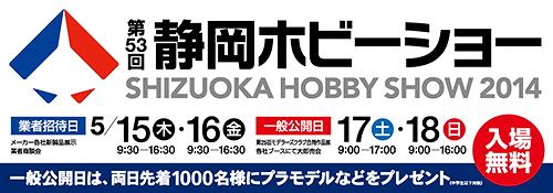 第53回静岡ホビーショー