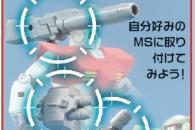 「ビルダーズパーツHD MSランチャー01」、「ビルダーズパーツHD MSキャノン01」t
