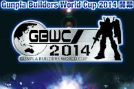 ガンプラビルダーズワールドカップ2014t