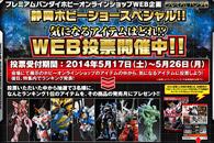 プレミアムバンダイホビーオンラインショップWEB企画、静岡ホビーショー展示・発表アイテム人気投票t