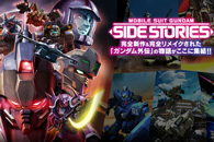 PS3「機動戦士ガンダム外伝-サイドストーリーズ」t